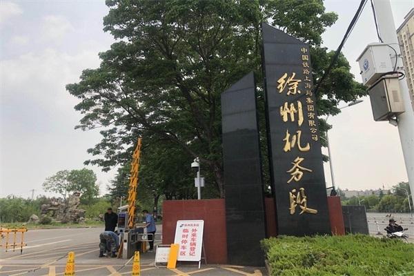 中国铁路徐州机务段选择徐州圣杰科技有限公司对开道闸系统产品