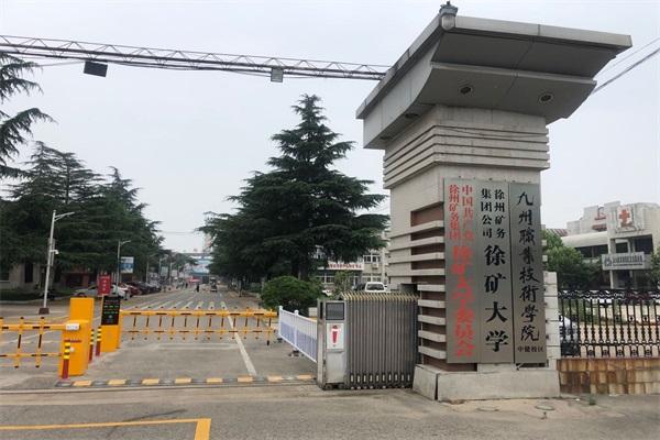 徐矿大学选择徐州圣杰科技有限公司车牌识别系统产品